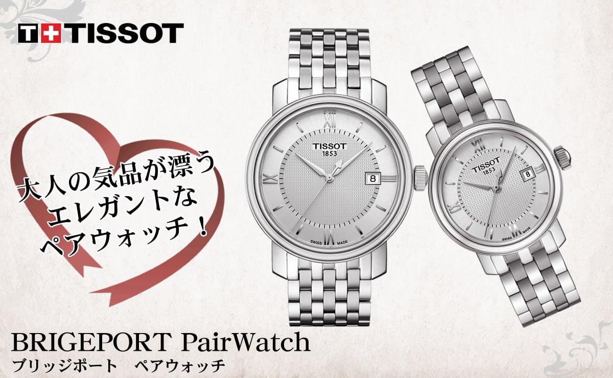Tissot(ティソ)ブリッジポート ペアウォッチ t0974101103800-t0970101103800