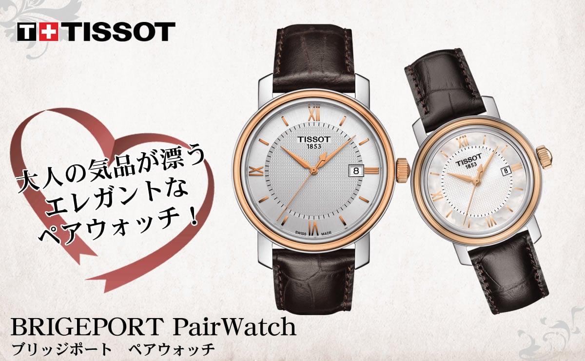 Tissot(ティソ)ブリッジポート ペアウォッチ t0974102603800-t0970102611800