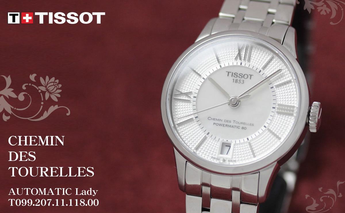 Tissot(ティソ)シャミン・ド・トゥレル AUTOMATIC Lady t0992071111800