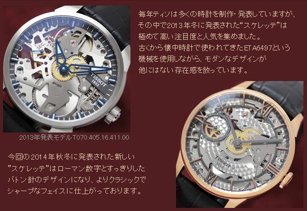 2013年発表モデルt0704051641100と2014年秋発表モデルt0994053641800