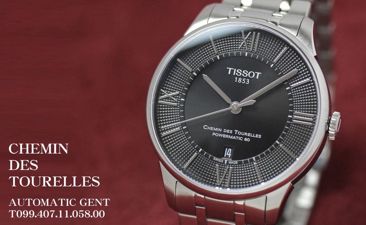 Tissot(ティソ)シャミン・ド・トゥレル AUTOMATIC Gent t0994071105800