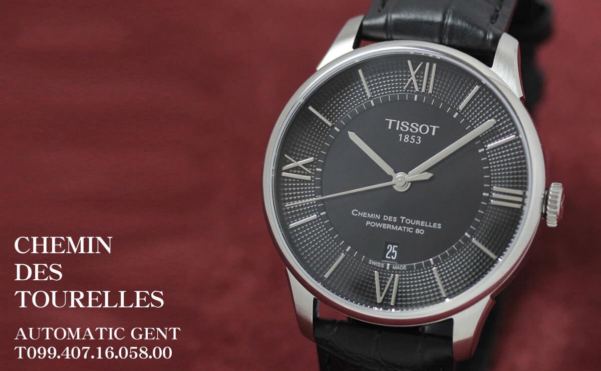 Tissot(ティソ)シャミン・ド・トゥレル AUTOMATIC Gent t0994071605800