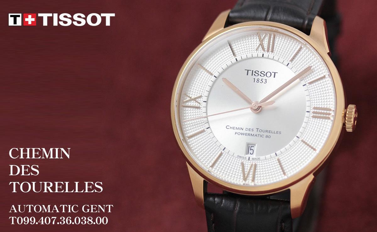 Tissot(ティソ)シャミン・ド・トゥレル AUTOMATIC Gent t0994073603800