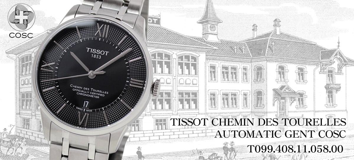 Tissot(ティソ)シャミン・ド・トゥレル AUTOMATIC Gent t0994081105800