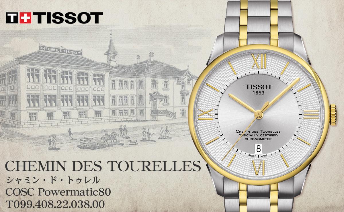 Tissot(ティソ)シャミン・ド・トゥレル COSC Powermatic80 t0994082203800