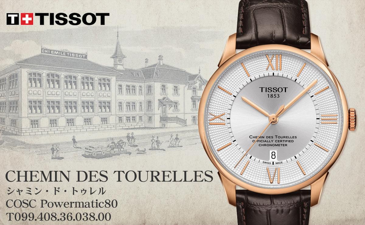 Tissot(ティソ)シャミン・ド・トゥレル COSC Powermatic80 t0994083603800