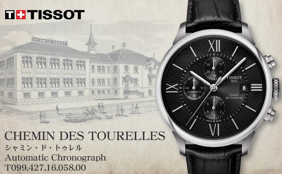 Tissot(ティソ)シャミン・ド・トゥレル AUTOMATIC Chronograph t0994271605800