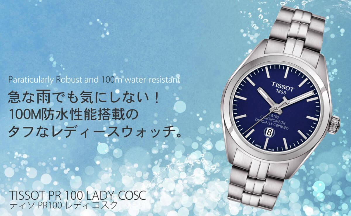 Tissot(ティソ)PR100  レディー  t1012511104100