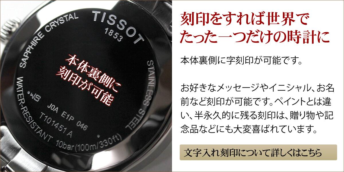 ティソ t1014512603100 文字盤アップ