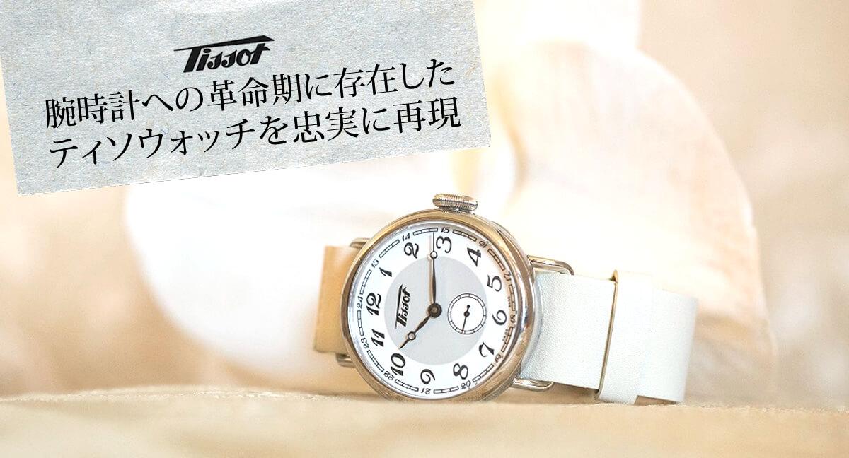 TISSOT(ティソ) 腕時計への革命期に存在したウォッチを忠実に再現 t1042281601200