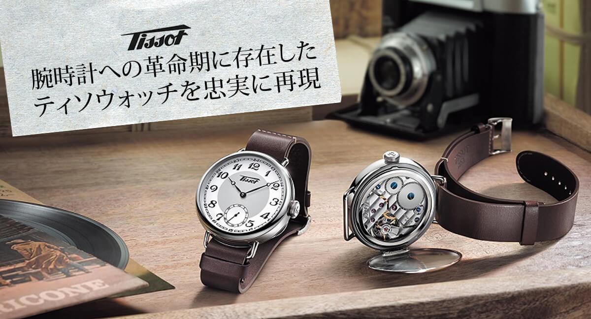 TISSOT(ティソ) 腕時計への革命期に存在したウォッチを忠実に再現 t1044051601200