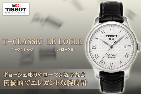 TISSOT ティソ T-CLASSIC 腕時計 自動巻き LE LOCLE ル・ロックル t41148333