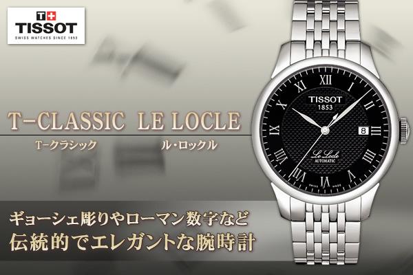 TISSOT ティソ T-CLASSIC 腕時計 自動巻き LE LOCLE ル・ロックル t41148353