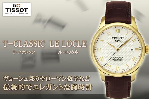 TISSOT ティソ T-CLASSIC 腕時計 自動巻き LE LOCLE ル・ロックル t41541373