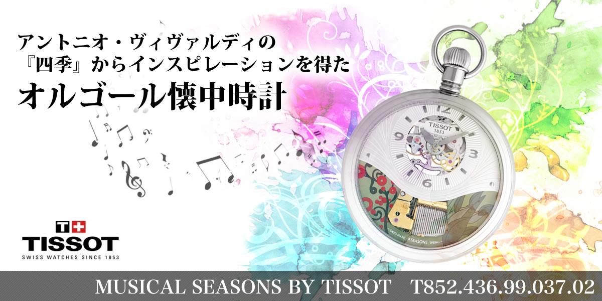 アントニオ・ヴィヴァルディの四季からインスピレーションを得たティソ オルゴール懐中時計 T852.436.99.037.02