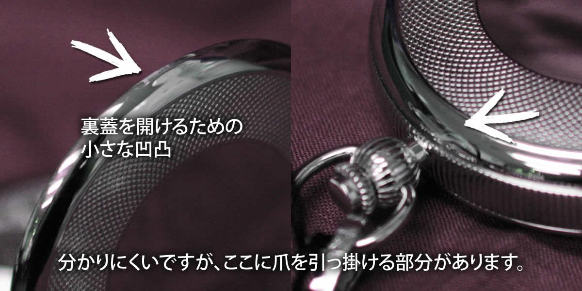 両蓋開き懐中時計の開け方(特殊)