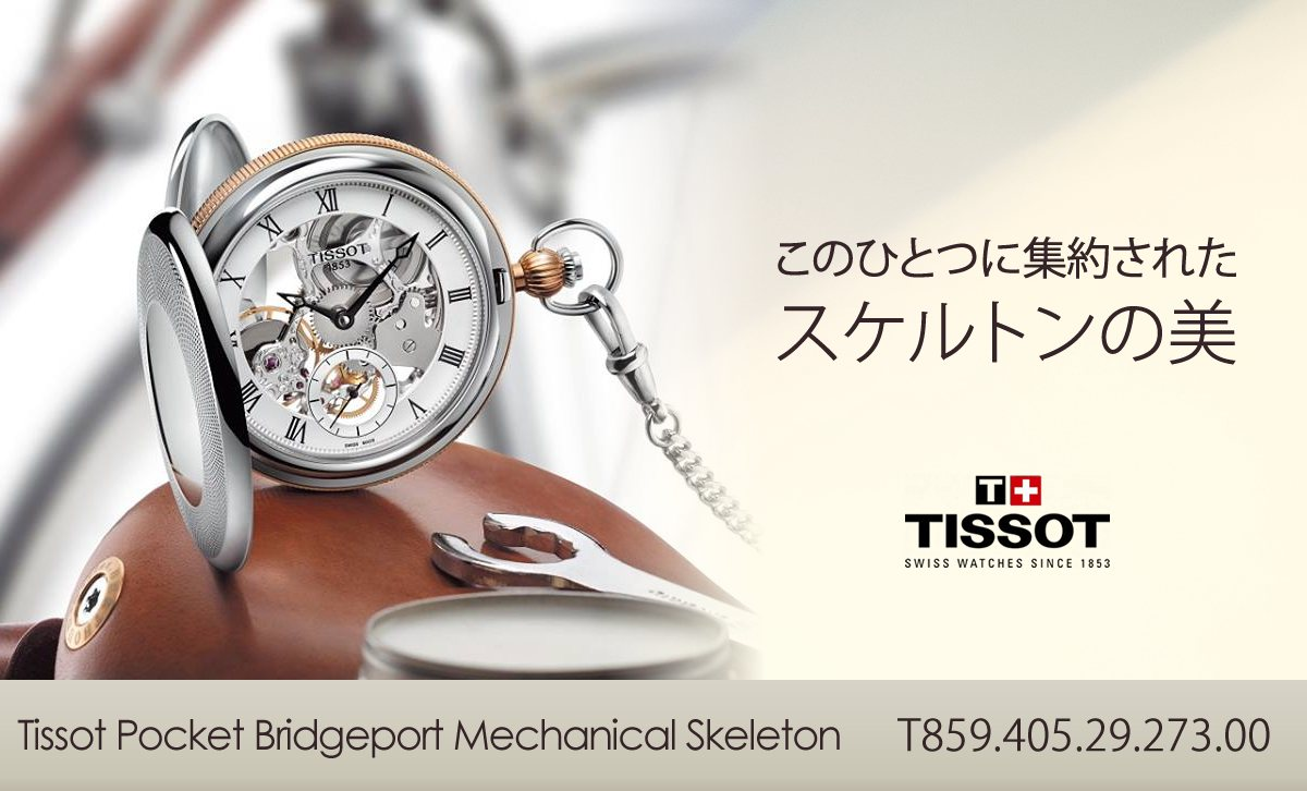 このひとつに集約されたスケルトンの美 TISSOT ポケット ブリッジポート メカニカル スケルトン懐中時計