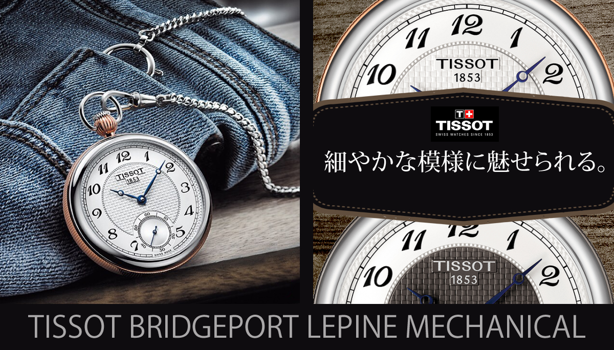 TISSOT(ティソ) ブリッジポート レピン 手巻き式懐中時計 細やかなギョーシェ模様が美しい懐中時計。