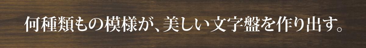 何種類もの模様が美しい文字盤を作り出す。