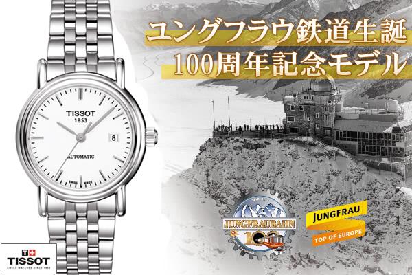 TISSOT CARSON 腕時計