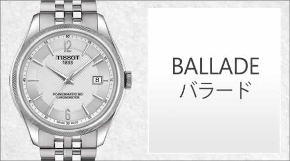 ティソ バラード Ballade 時計