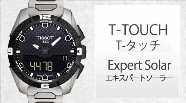 ティソ T-タッチ コレクション ソーラーモデルもあり