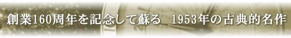 創業160周年を記念して蘇る 1953年の古典的名作