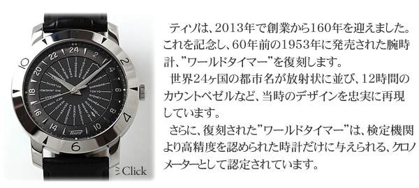ティソ TISSOT 時計