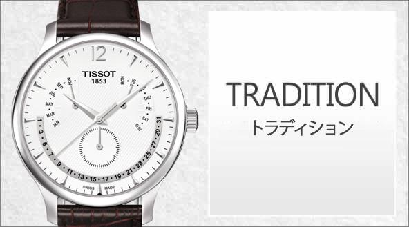 TISSOT TRADITION ティソ トラディション コレクション