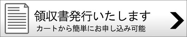 正美堂時計店 領収書発行