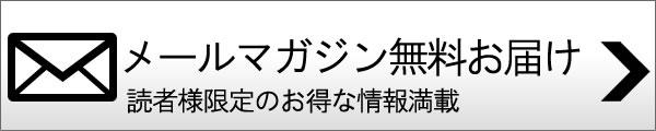 正美堂時計店 メールマガジン