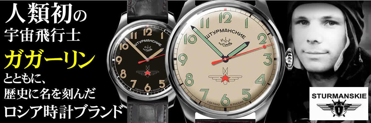 STURMANSKIE(シュトゥルマンスキー)腕時計