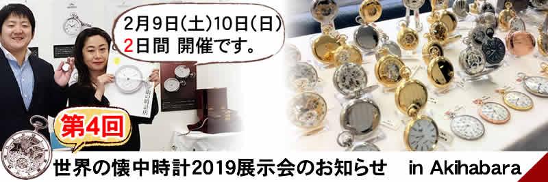 正美堂時計店 懐中時計展示会