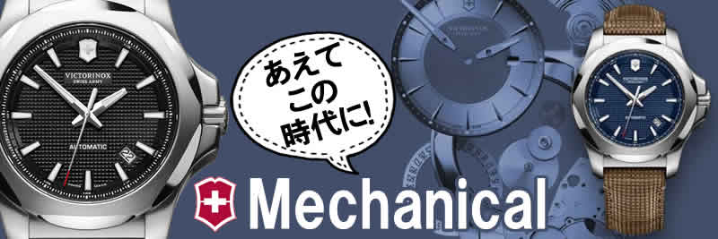 VICTORINOX(ビクトリノックス スイスアーミー)腕時計 I.N.O.X. (イノックス) 自動巻き