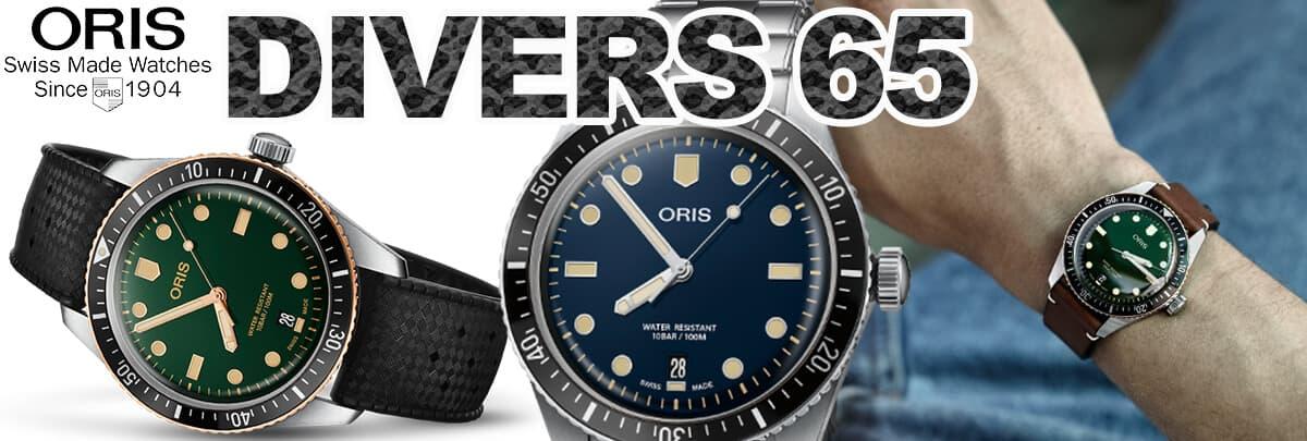 オリス ORIS ダイバーズ65、ダイバー65,腕時計