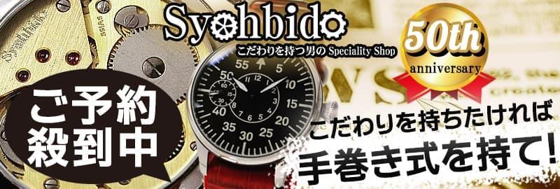 正美堂時計店 しょうびどう 50周年記念モデル 手巻き式時計