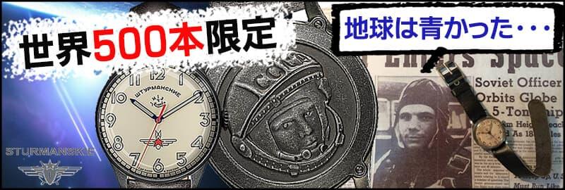 STRUMANSKIEシュトルマンスキーアニバーサリーモデル ガガーリン 腕時計