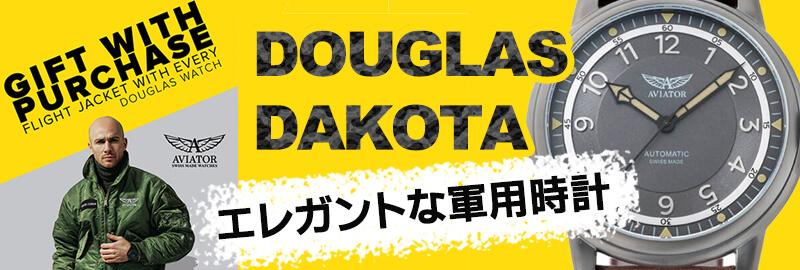 フライトジャケットに合わせて使いたい AVIATOR(アビエイター)腕時計   DOUGLAS DAKOTA(ダグラス ダコタ)