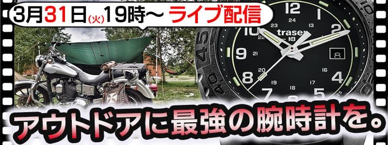 TRASER(トレーサー)腕時計 ミリタリーウォッチ