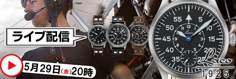 ラコ Laco パイロットウォッチ 腕時計