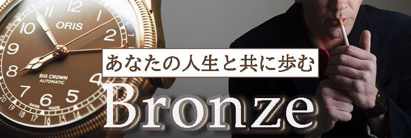 ブロンズ bronze 腕時計 ウォッチ