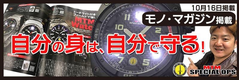 MTM(エムティーエム)腕時計 ミリタリーウォッチ