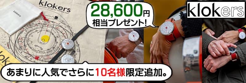 klokers クロッカーズ 腕時計 正美堂豪華プレゼント