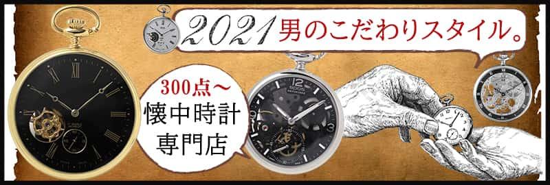 日本では珍しい、懐中時計の専門店です。