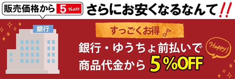 正美堂 銀行振込5%OFF