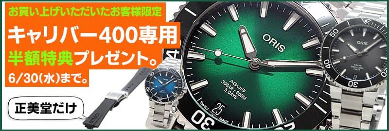 oris オリス 腕時計 新作 キャリバー400 専用ラバーベルト半額特典付き