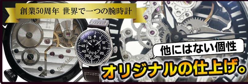 正美堂 しょうびどう 正美堂オリジナルウォッチ 腕時計 手巻き式