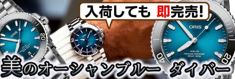 オリス/Oris/ダイビング/AQUIS(アクイス)/デイト 733 7732 4155-07 8 21 05PEB 腕時計 正美堂時計店