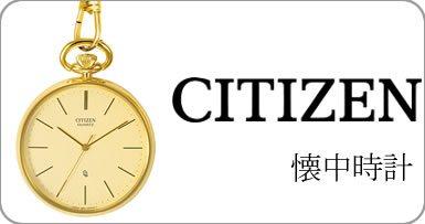 CITIZEN シチズン 懐中時計