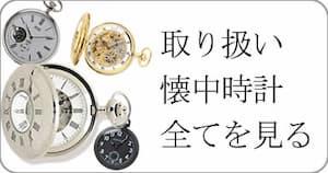 懐中時計専門店 正美堂